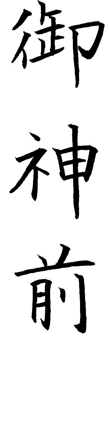 のし袋 表書き・文字見本|祝儀袋の書き方|くれ竹筆ぺん - 株式会社呉竹